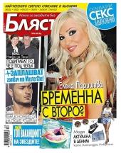 Blyasak Magazine