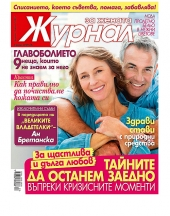 Списание Журнал за жената