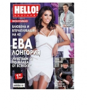 Hello! Bulgaria Magazine