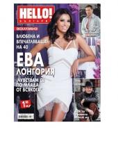 Списание Hello! България