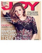 Списание JOY