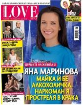 Списание Love Style