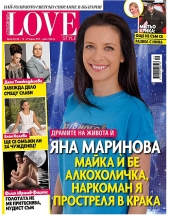 Love Style Magazine