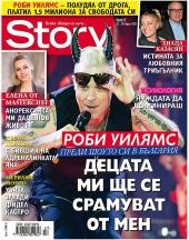 Списание Story