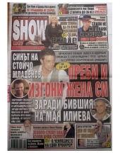 Вестник Шоу
