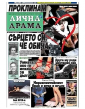 Lichna Drama Newspaper